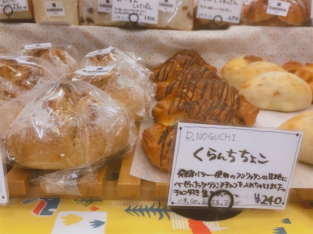 いずみの国 パンフェスタ2020のパン2