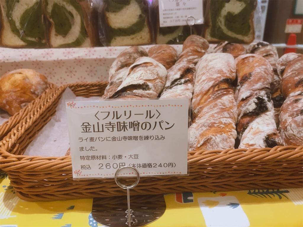 いずみの国 パンフェスタ2020のパン7