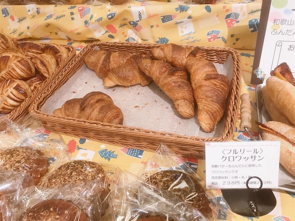 いずみの国 パンフェスタ2020のパン13