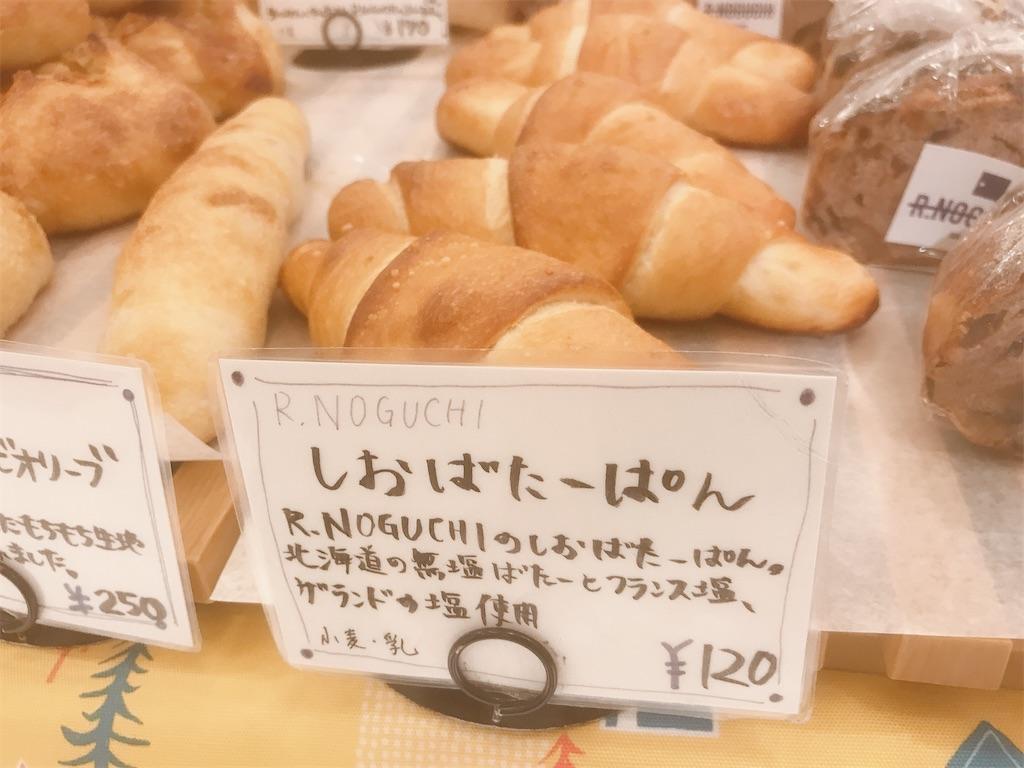 いずみの国 パンフェスタ2020のパン14