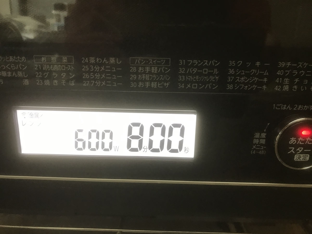 600wの電子レンジで8分に設定