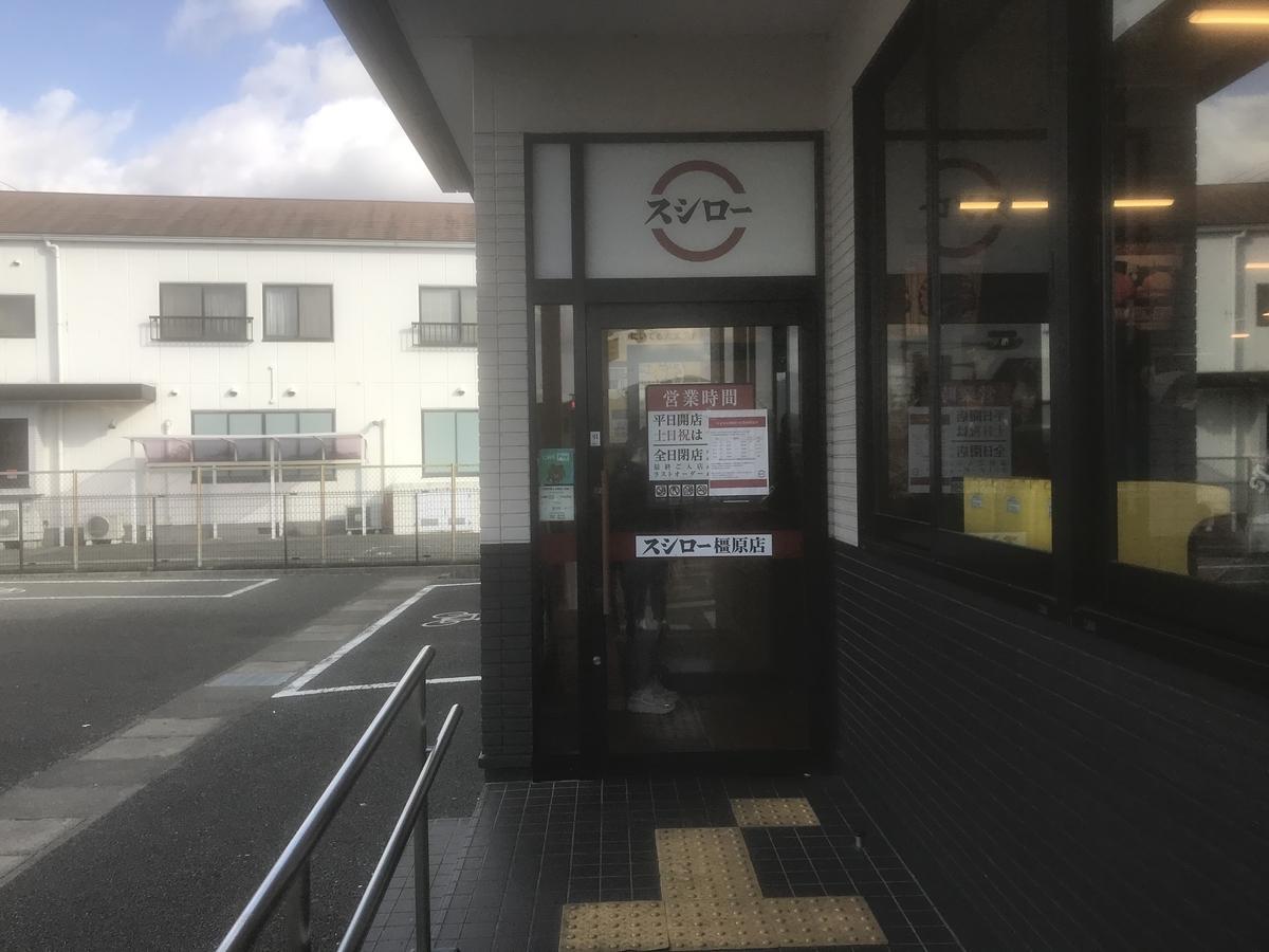 スシロー 橿原店の入口