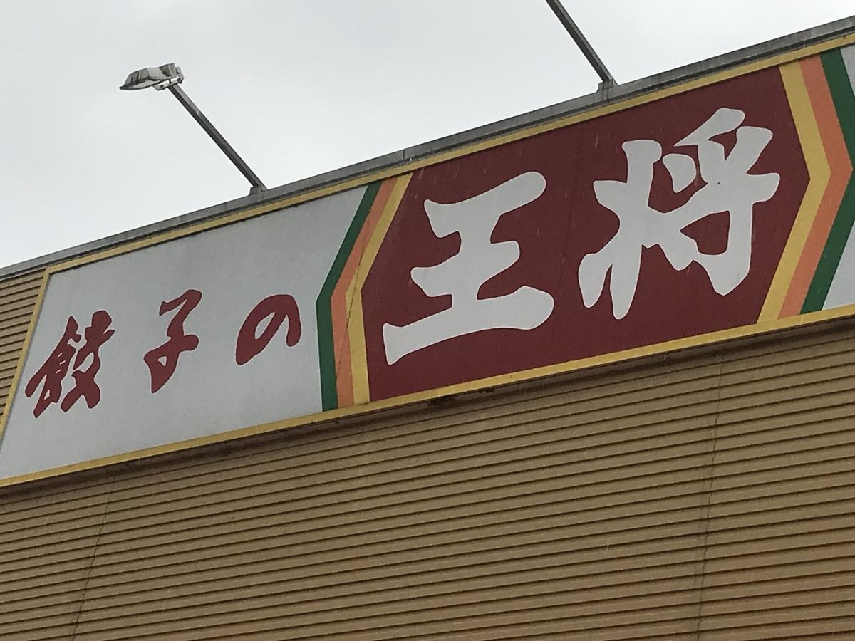 餃子の王将 橋本店の看板