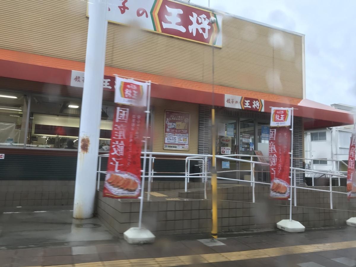 餃子の王将 橋本店の入口