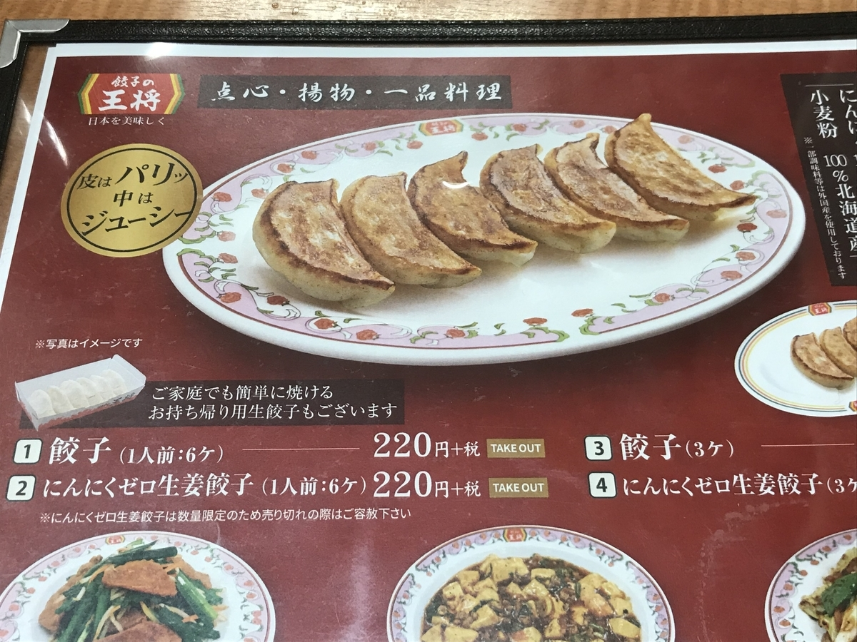 餃子 220円(税別)