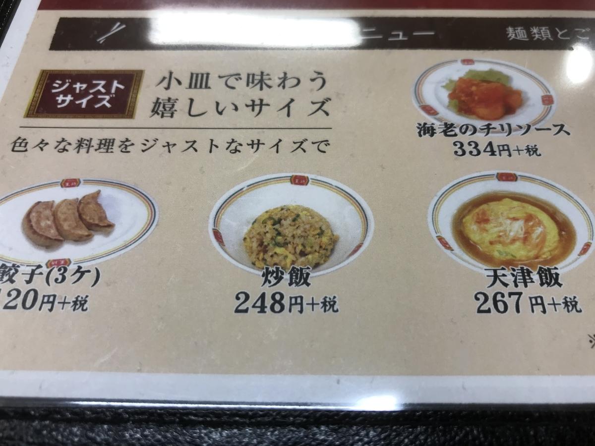 ジャストサイズの炒飯 248円(税別)