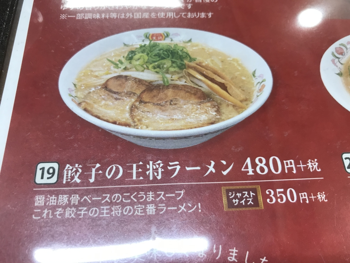 餃子の王将ラーメン 480円(税別)