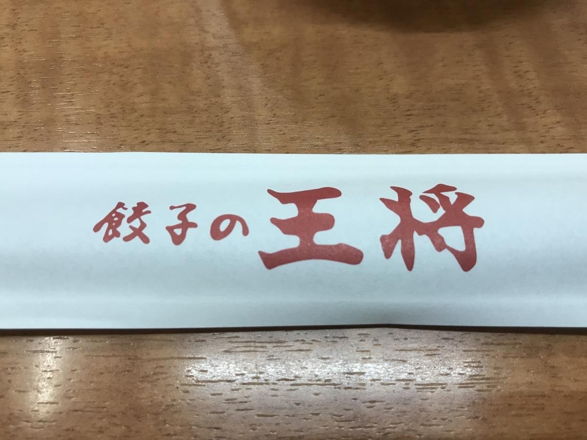 「餃子の王将」のエコ箸