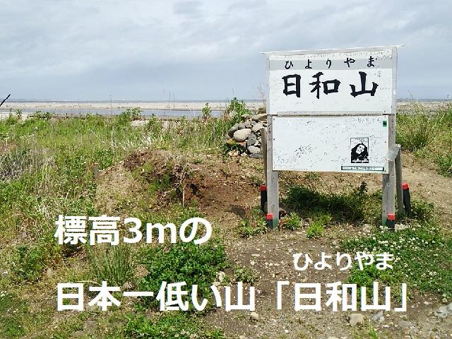 日和山(宮城県仙台市)