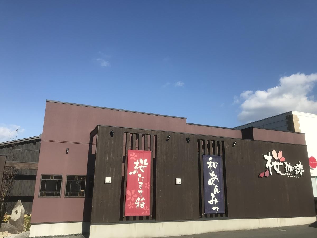 青空の下の「桜珈琲 河内長野店」の外観