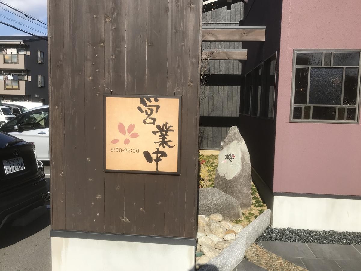 「桜珈琲 河内長野店」の入口の営業中の看板