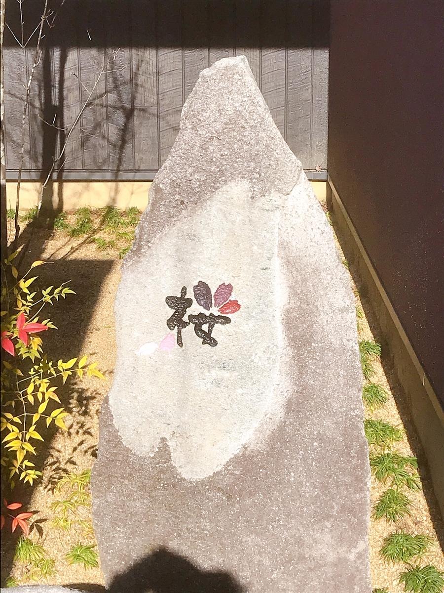 「桜珈琲 河内長野店」の石でできた看板(桜の文字入り)