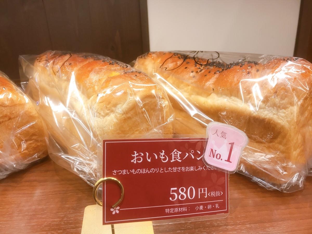 人気№1のおいも食パン