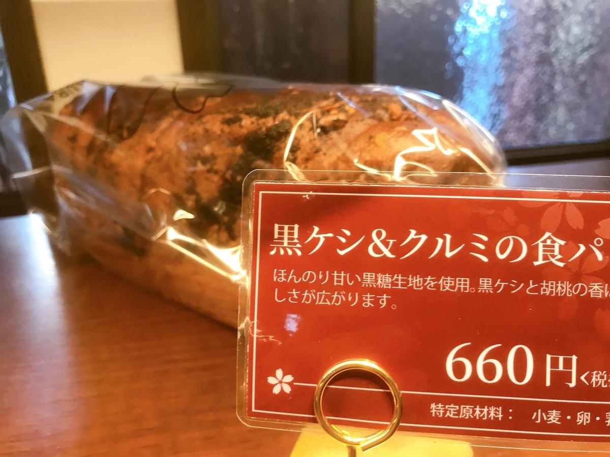 黒ケシ&クルミの食パン