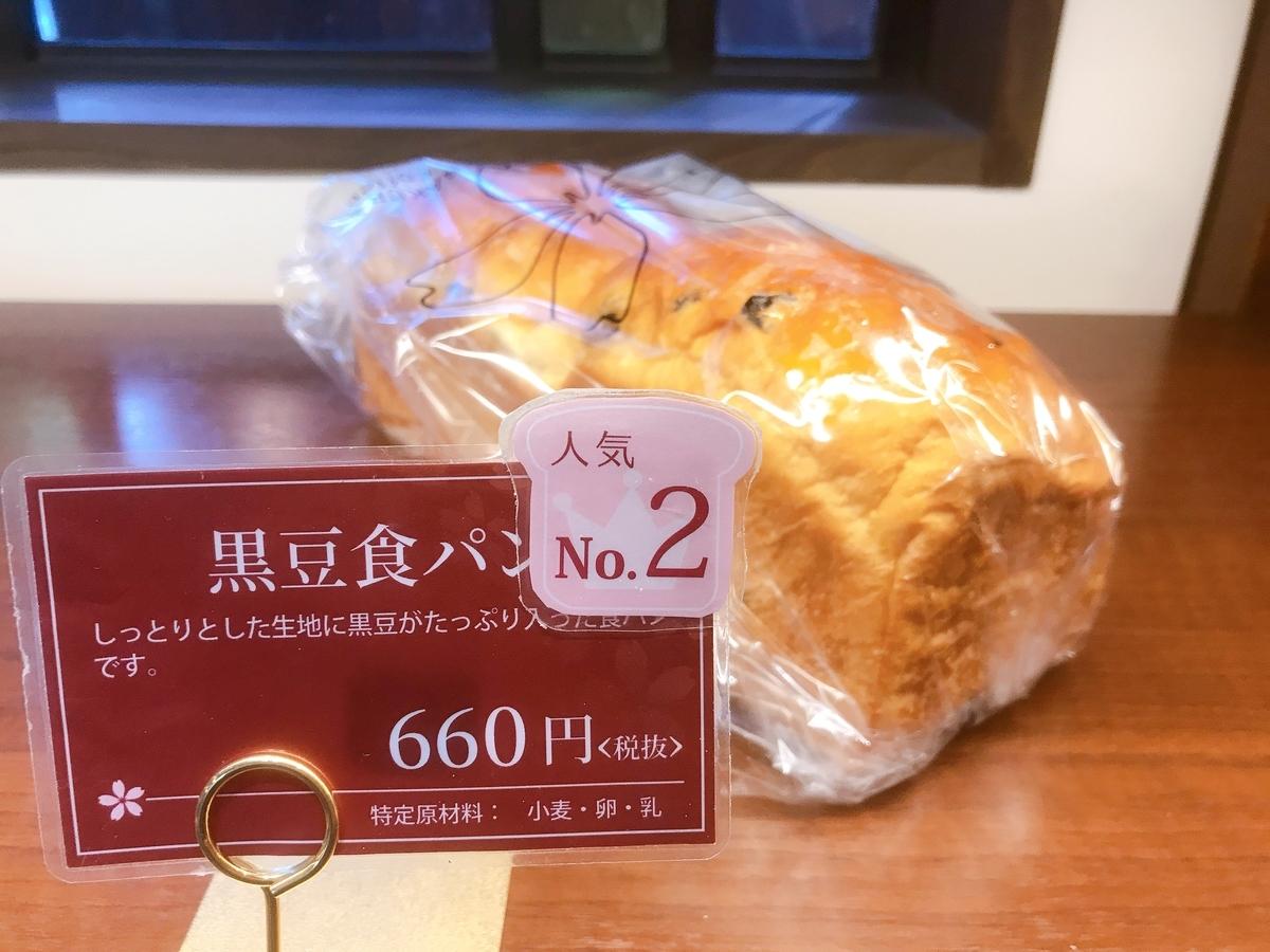 人気№2黒豆食パン