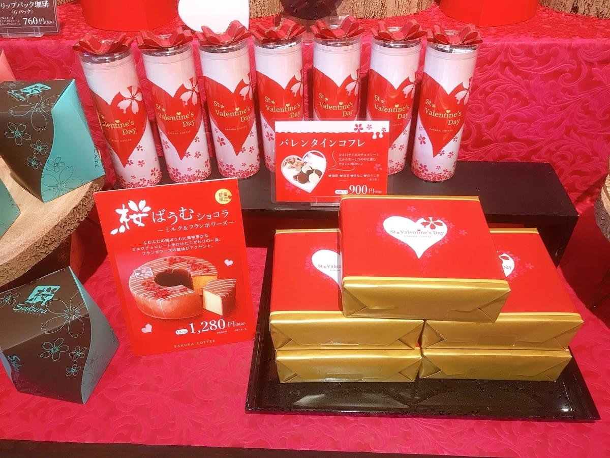 バレンタインのチョコレート売場