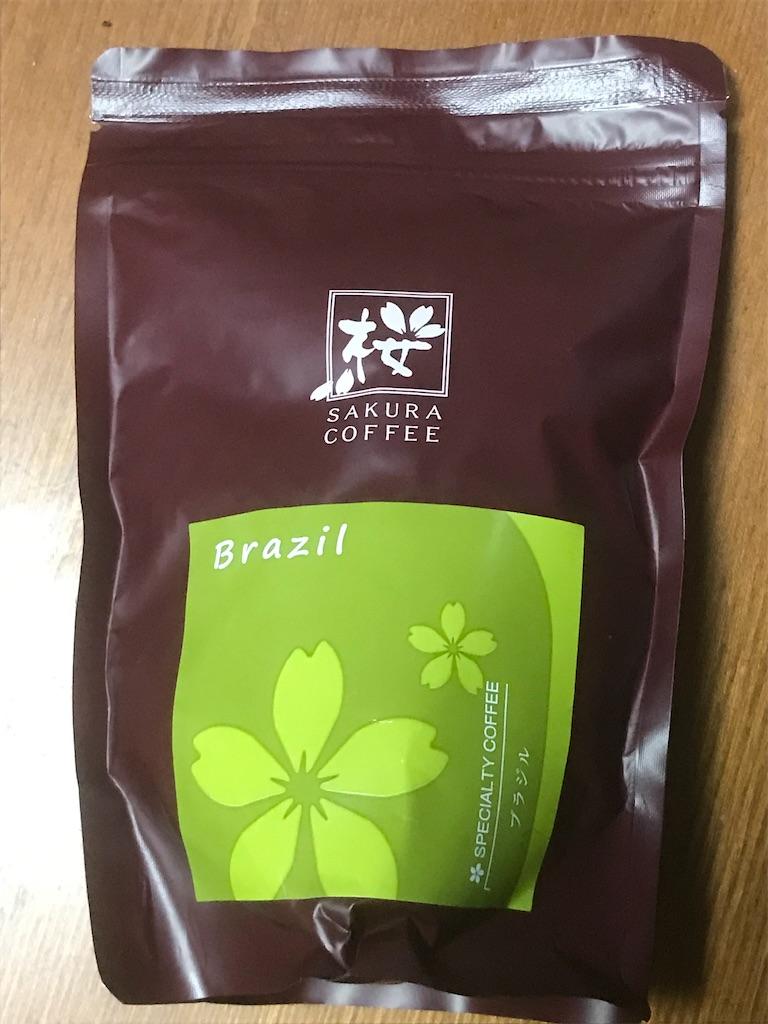 買って来たコーヒー豆「ブラジル・アルタ グラシア ハニー」200g