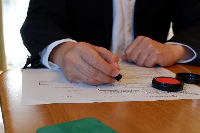 契約書類への捺印
