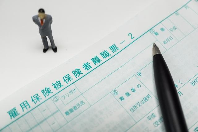 雇用保険の離職票