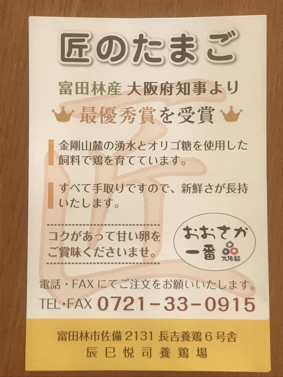 「匠のたまご」大阪府知事より最優秀賞受賞のチラシ