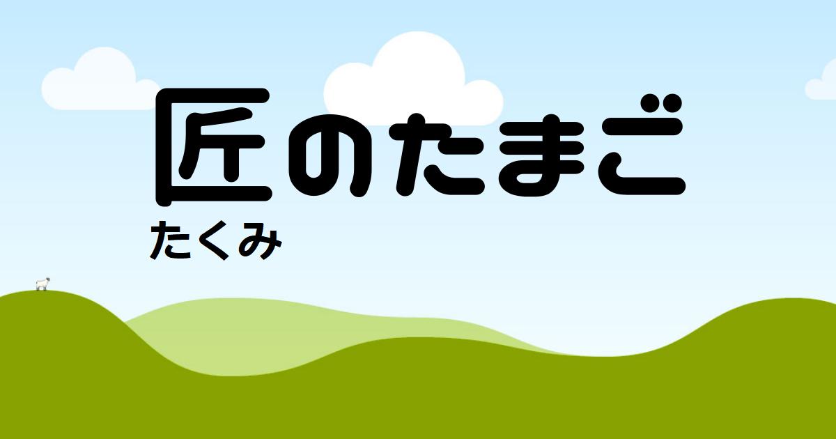 匠のたまご(アイキャッチ画像)