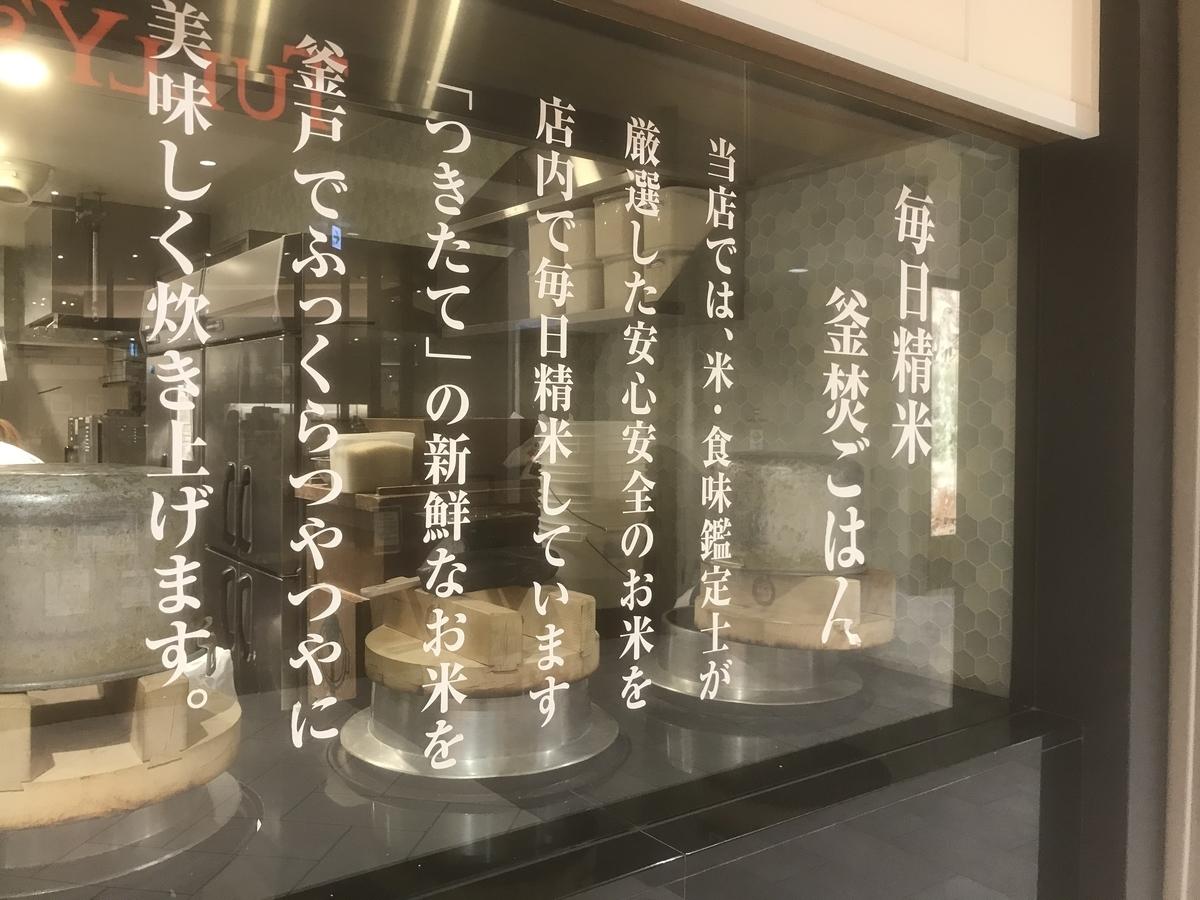 「うちの食堂」の厨房の中が見えるガラス戸
