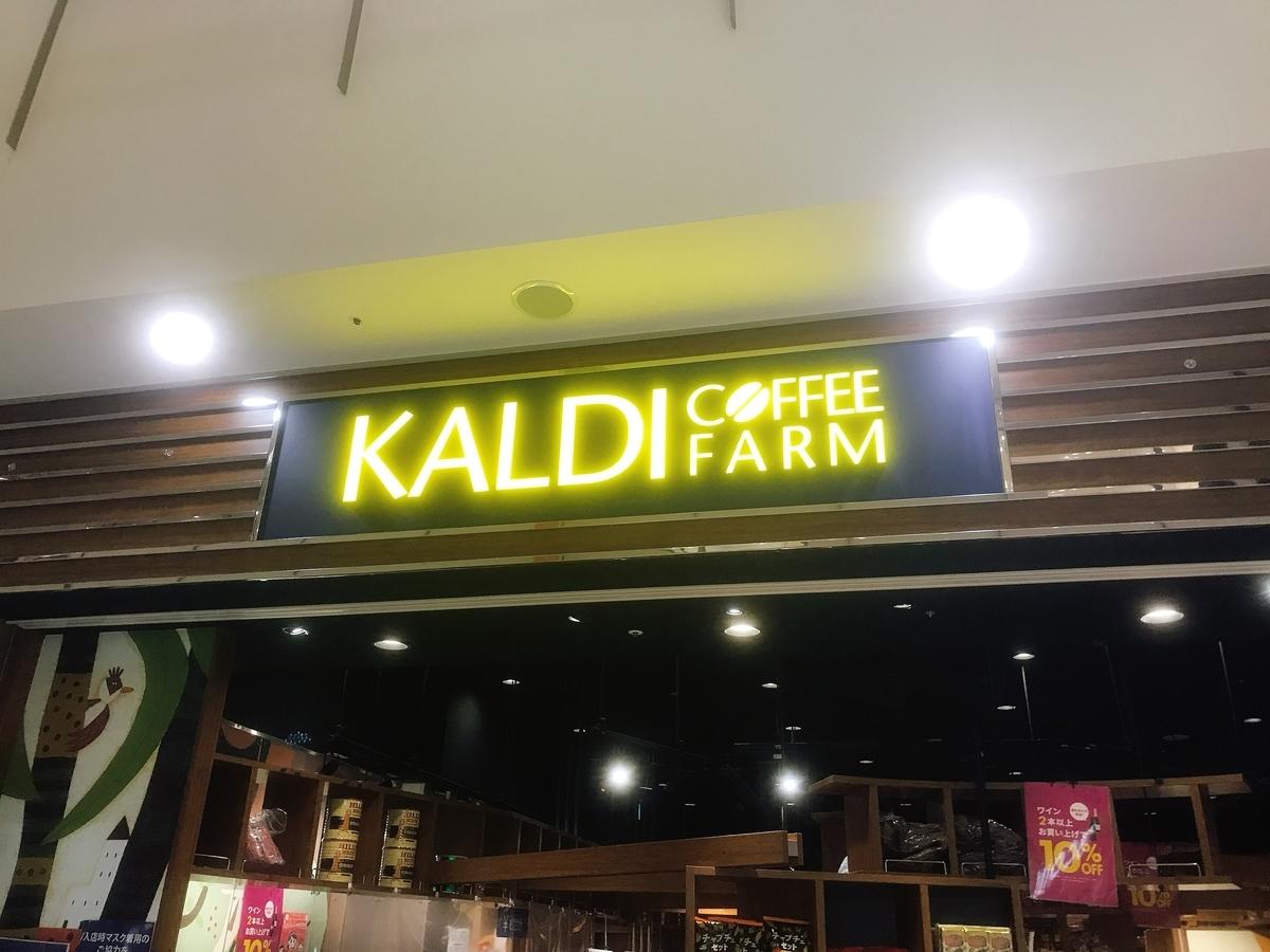 カルディコーヒーファームの看板