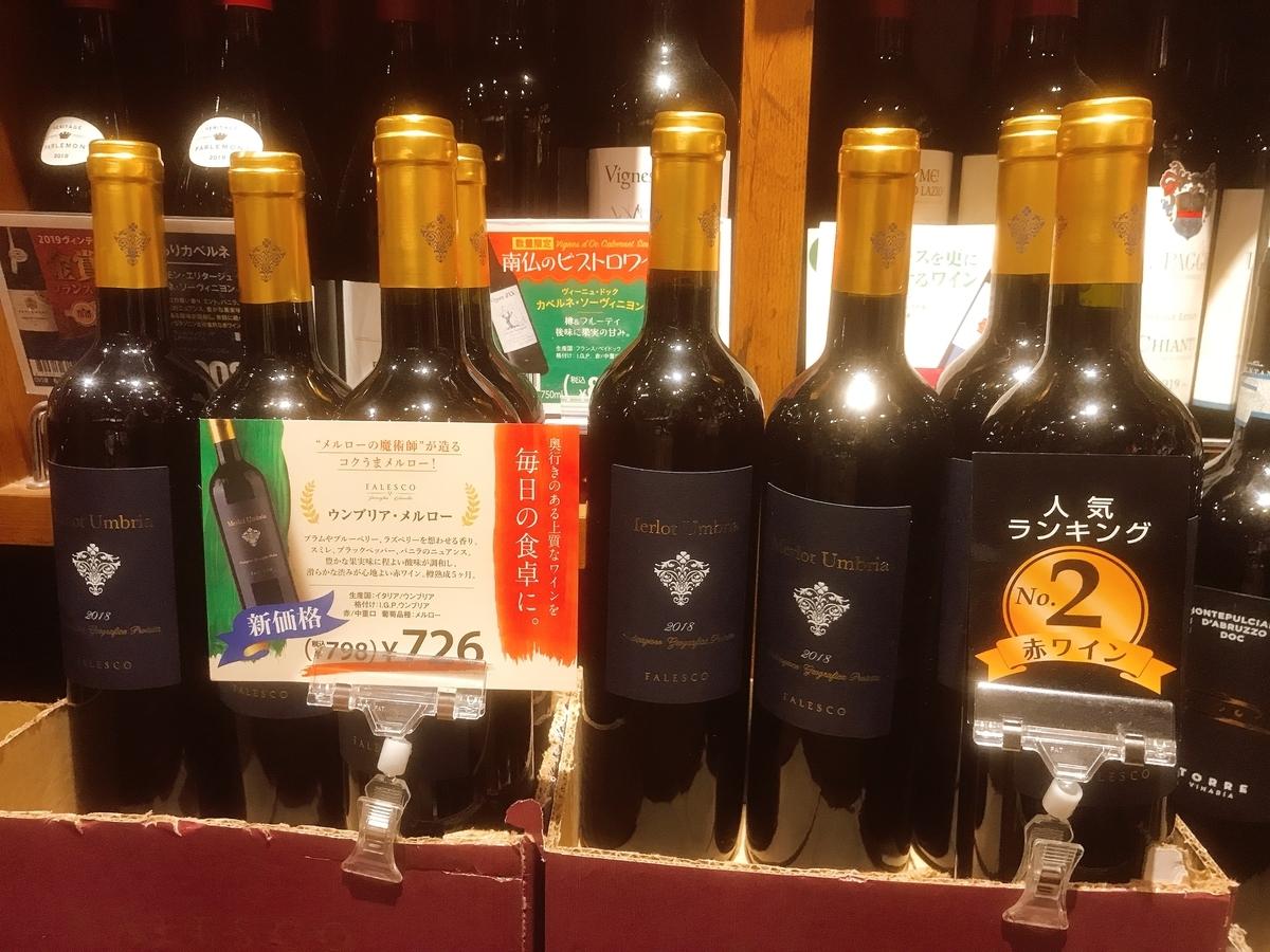 人気ランキング2位のワイン