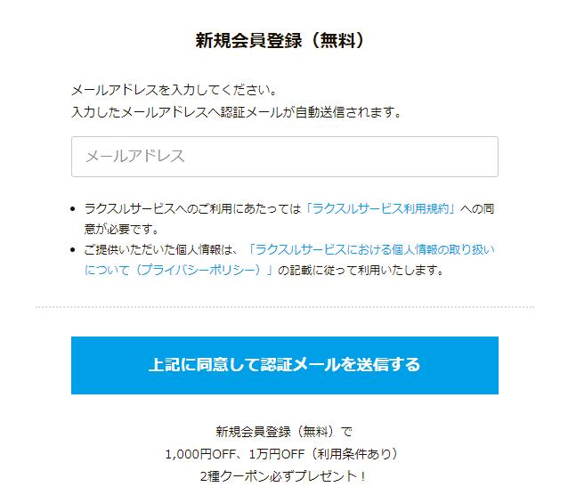 新規会員登録(無料)の画面