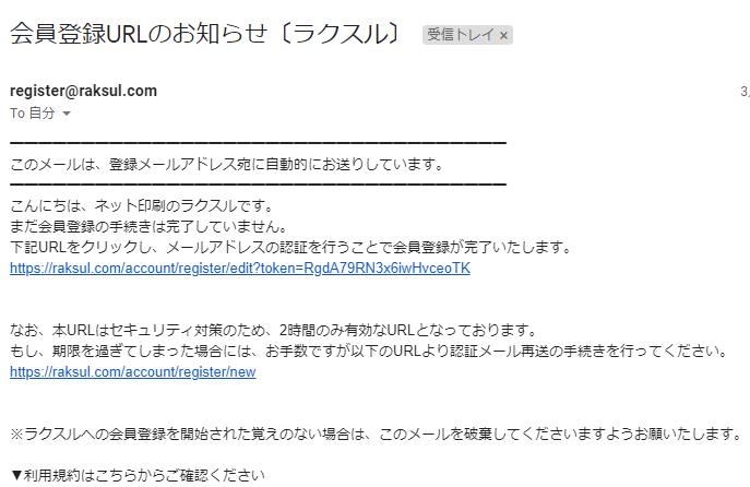会員登録URLのお知らせ〔ラクスル〕