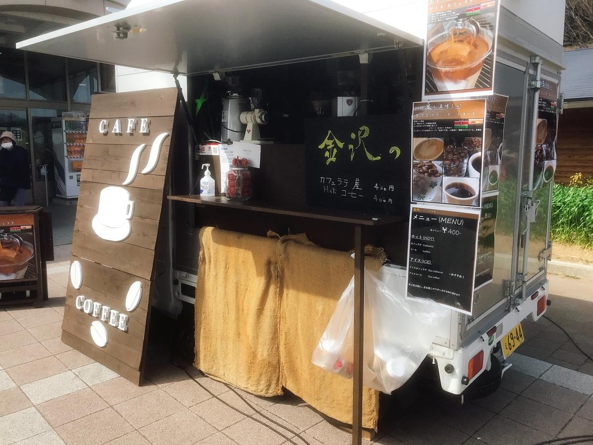 「金沢のカフェラテ屋」のケータリング