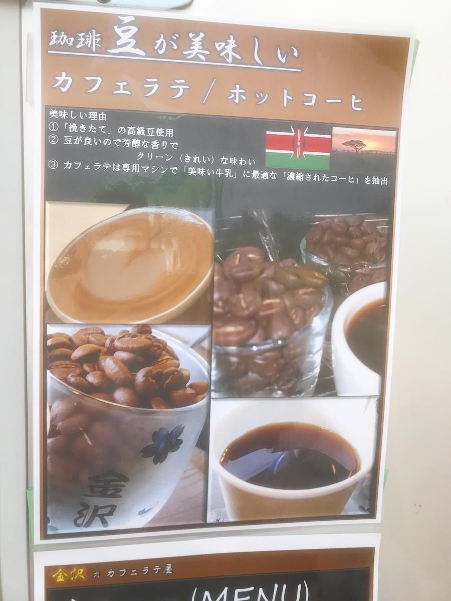 珈琲豆が美味しいカフェラテの看板