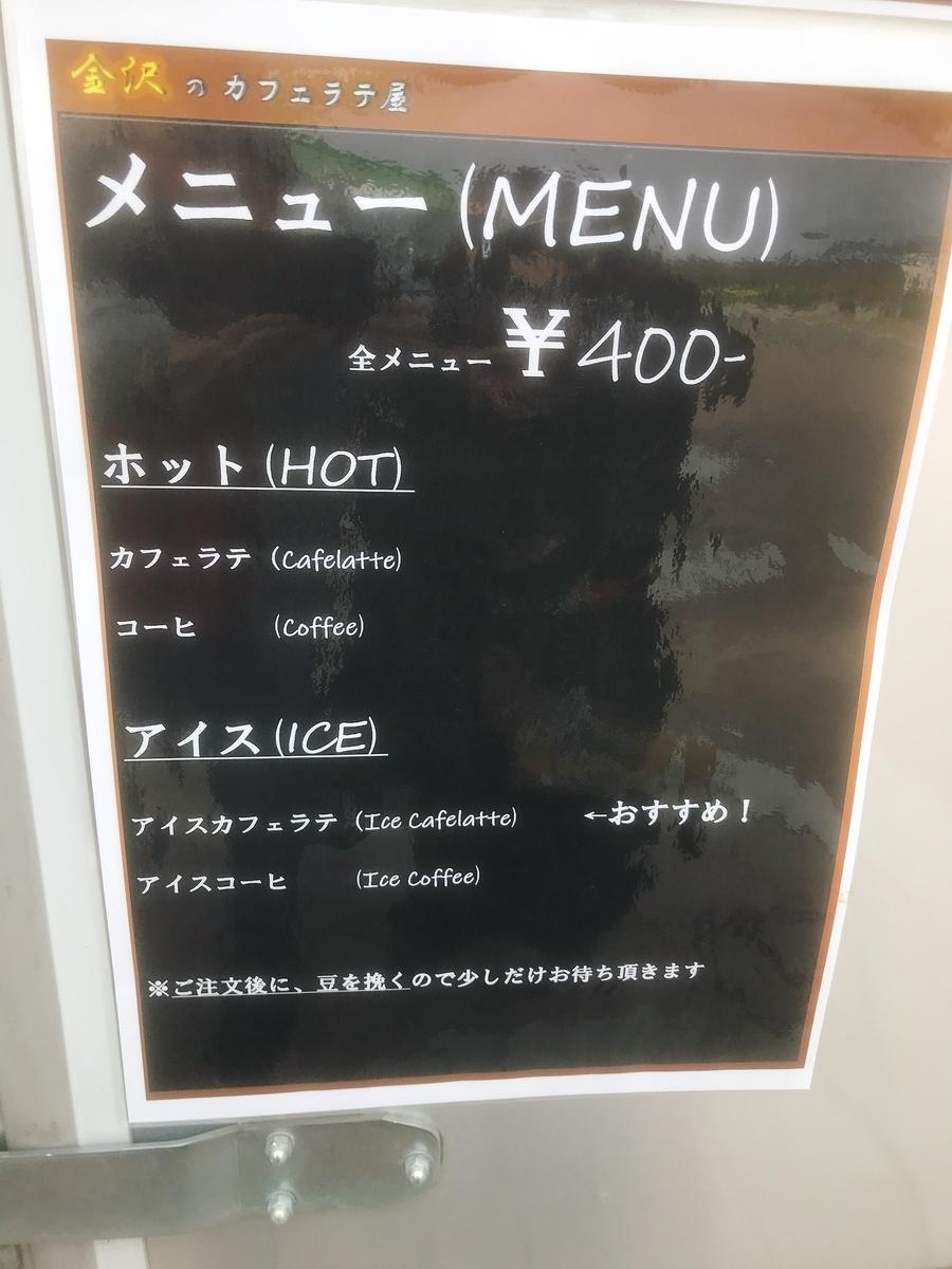 「金沢のカフェラテ屋」のメニュー