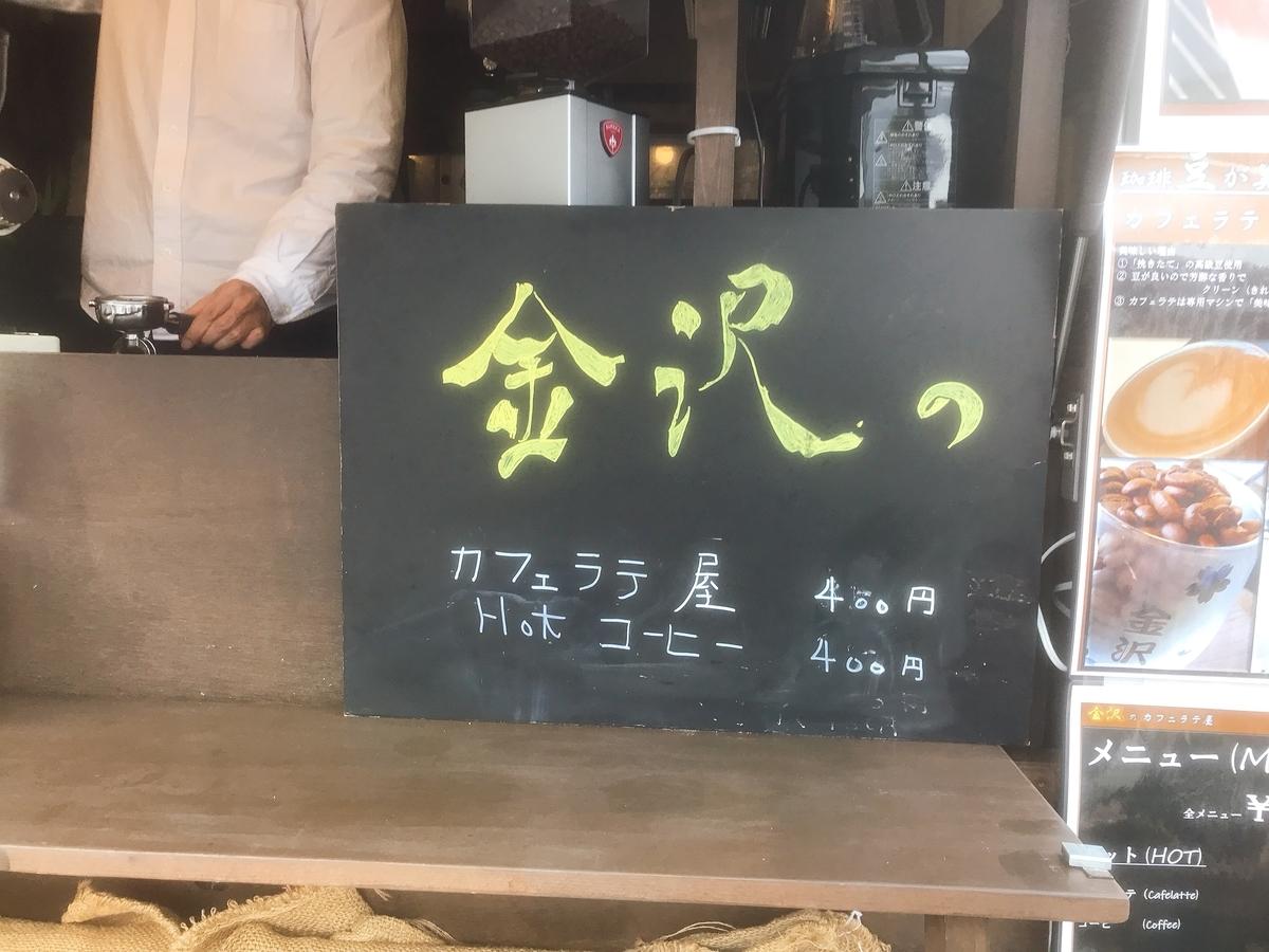 「金沢のカフェラテ屋」のカウンターに置いてある看板