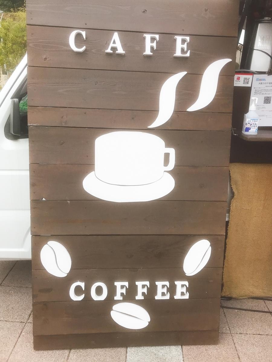 「CAFE」の木の看板