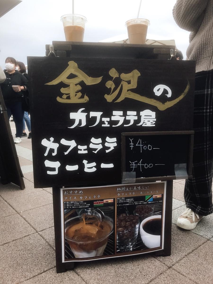 「金沢のカフェラテ屋」メイン看板