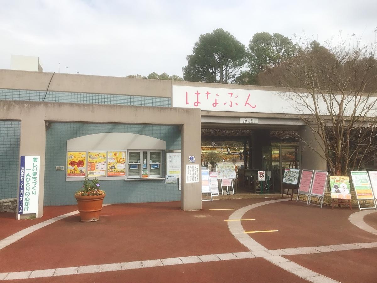 花の文化園のゲート