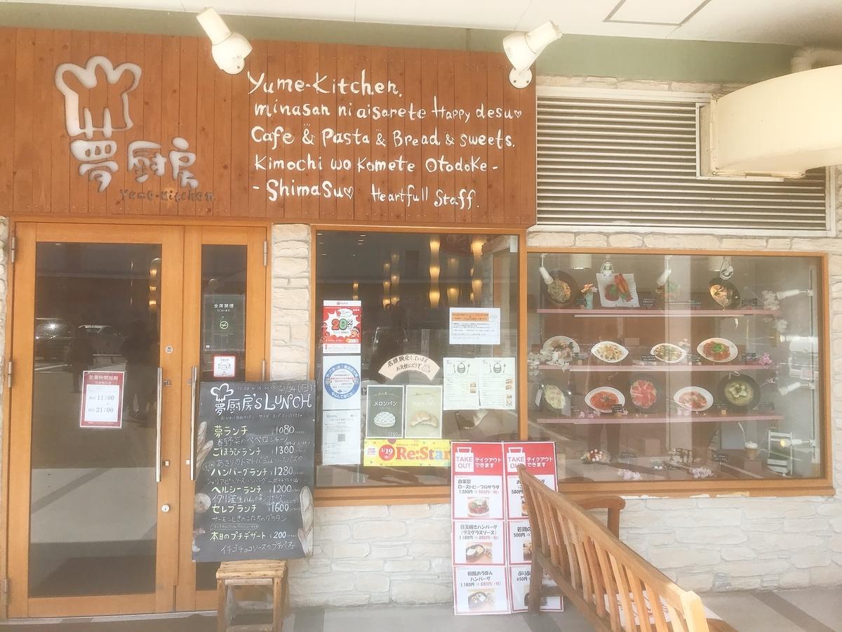 夢厨房(Yume-Kitchen)アクロスモール泉北店の入口