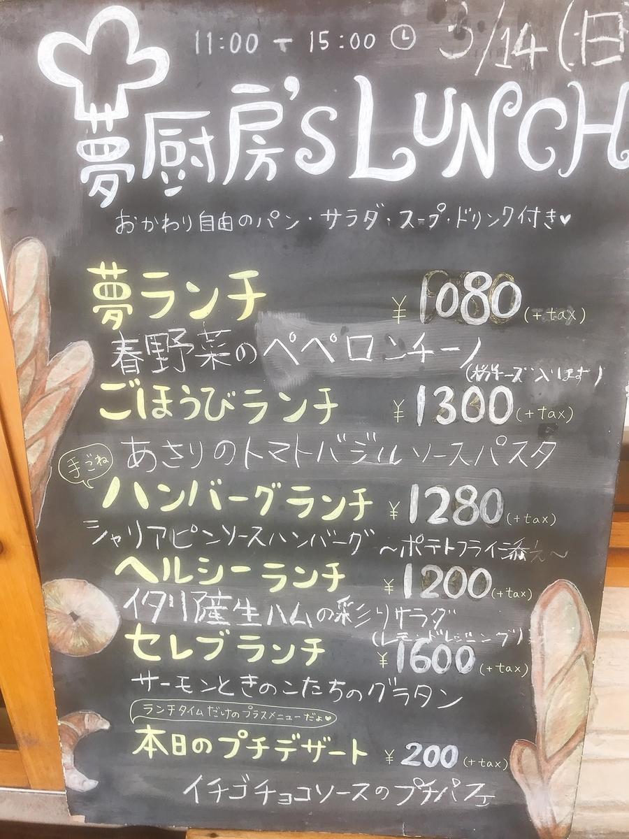 夢厨房(Yume-Kitchen)アクロスモール泉北店のメニュー