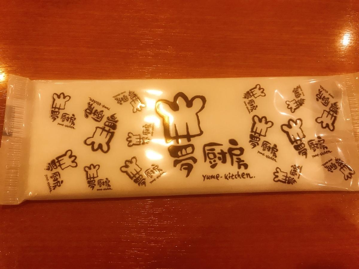 夢厨房(Yume-Kitchen)アクロスモール泉北店の紙おしぼり