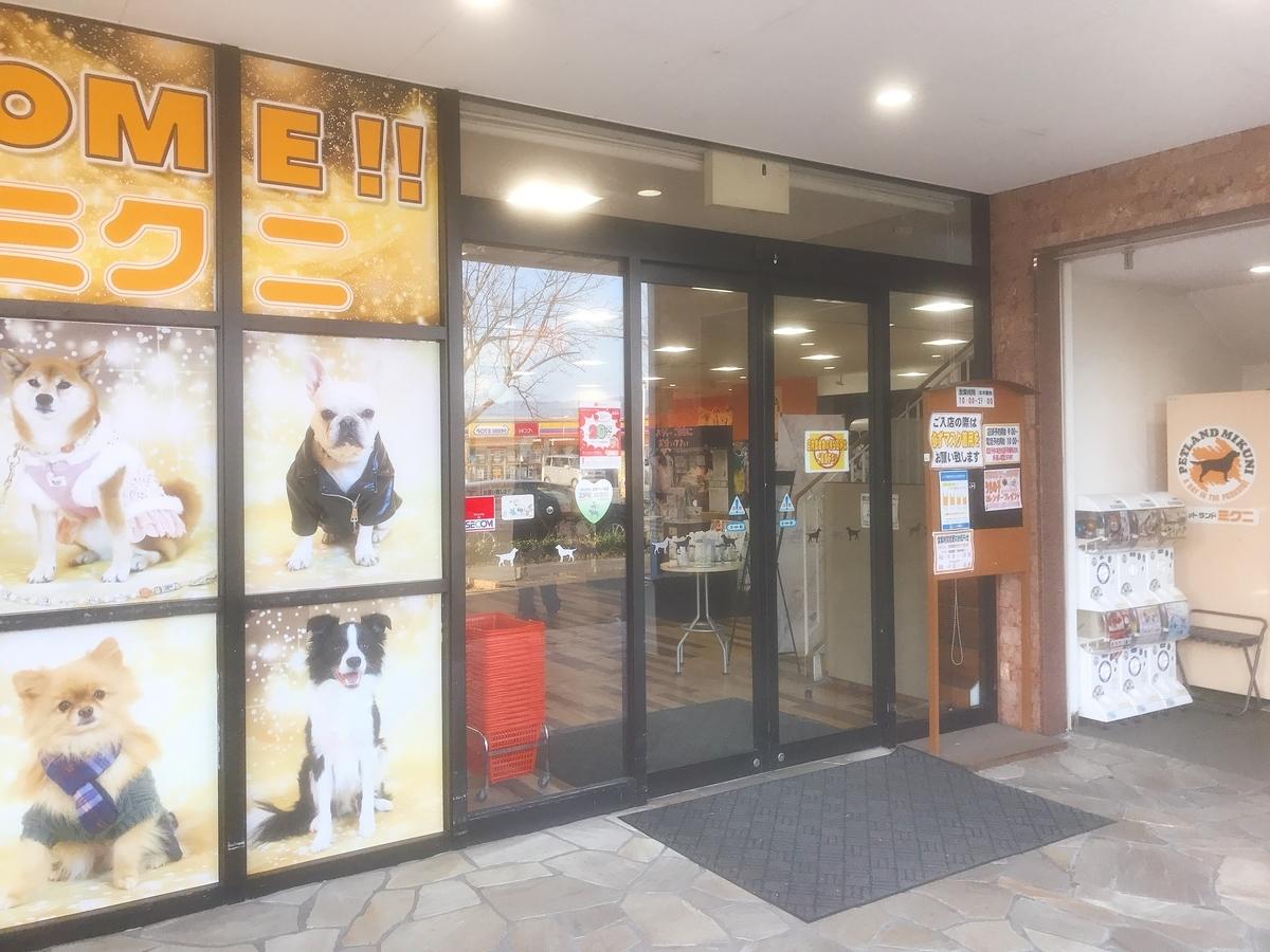 ペットランドミクニ泉ヶ丘店の入口