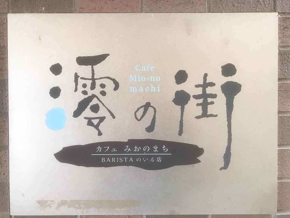 「カフェ澪の街」の入口の横の看板