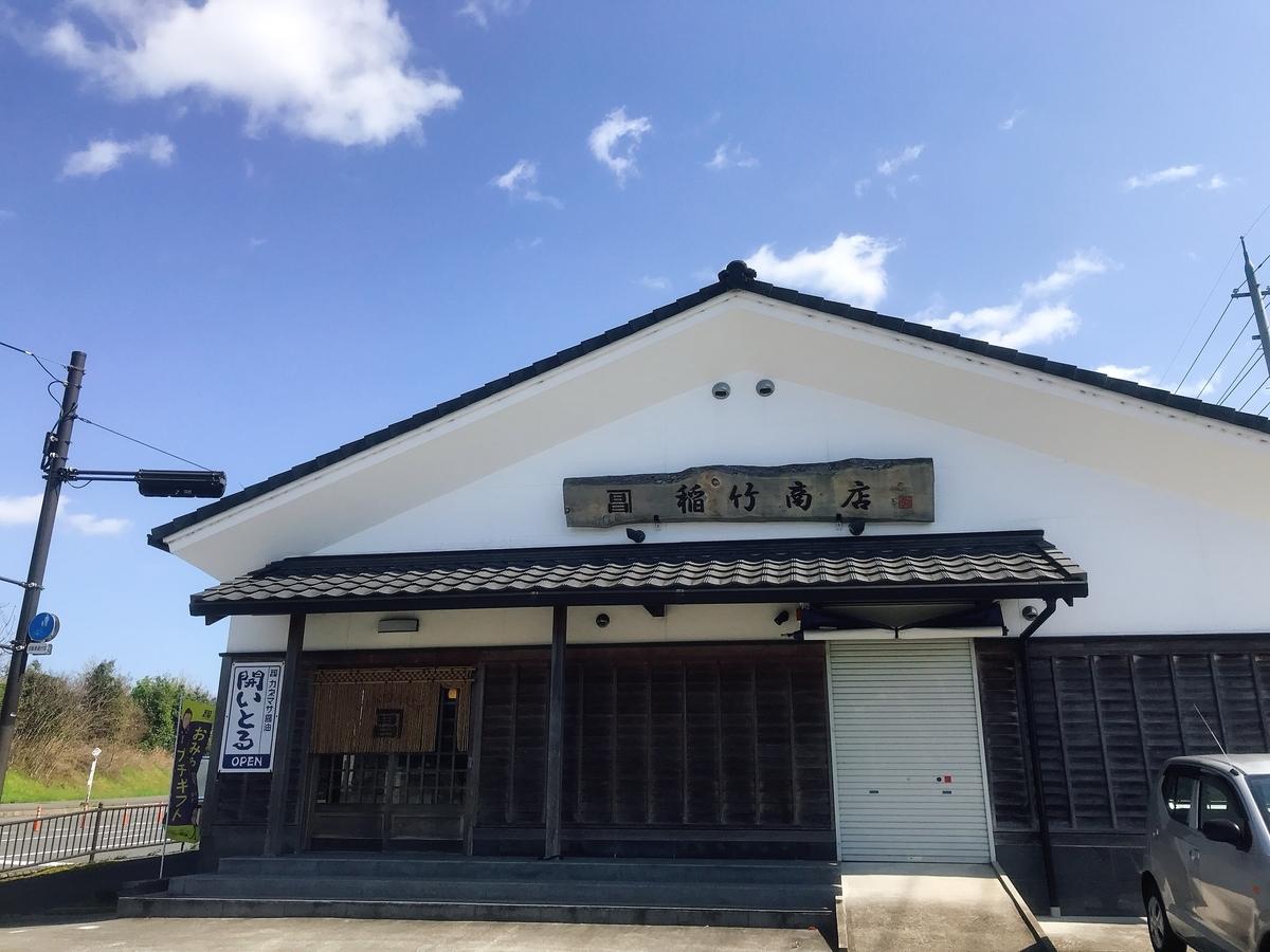 「株式会社稲竹商店 本店」の建物