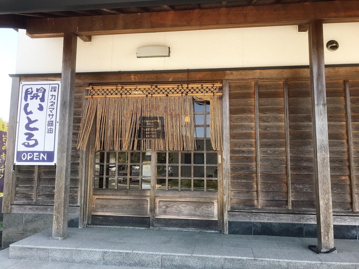 「株式会社稲竹商店 本店」の入口