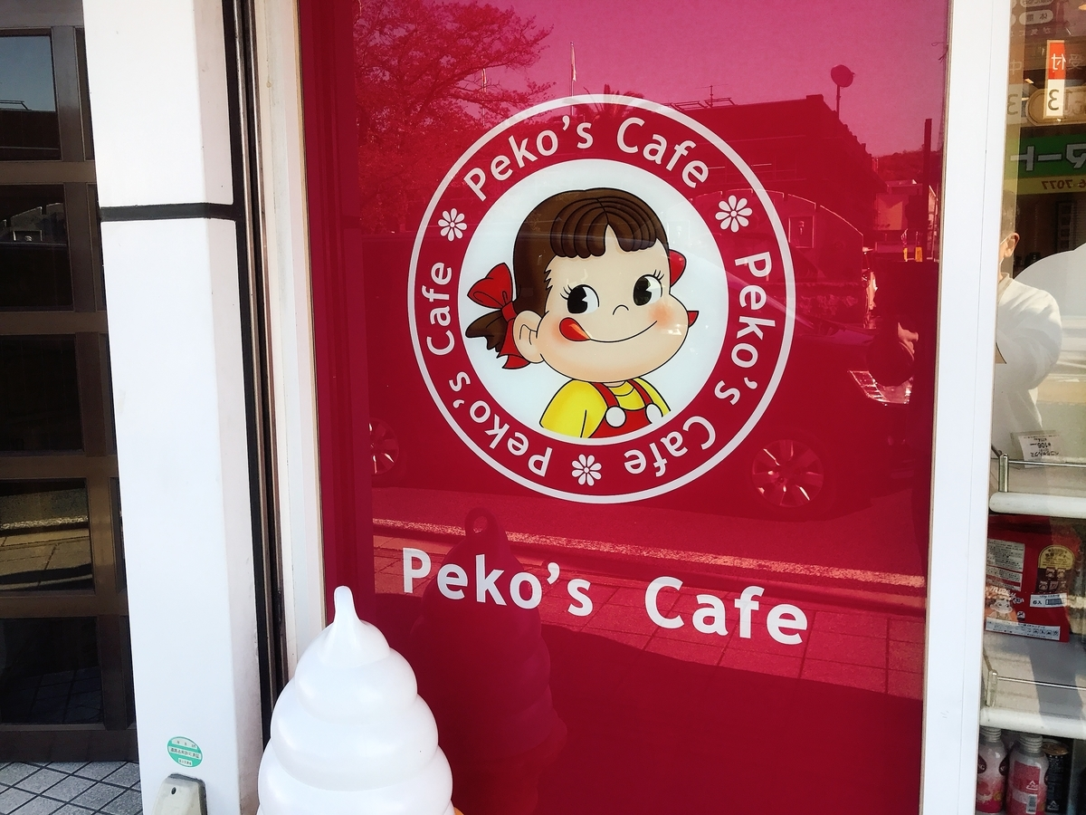 不二家の中にある「Peko's Cafe」の看板
