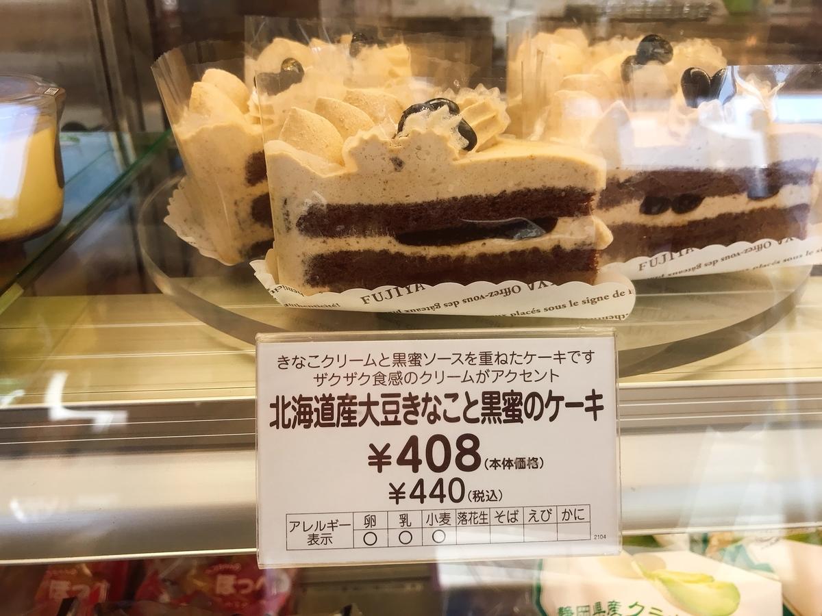 北海道産大豆きなこと黒蜜のケーキ