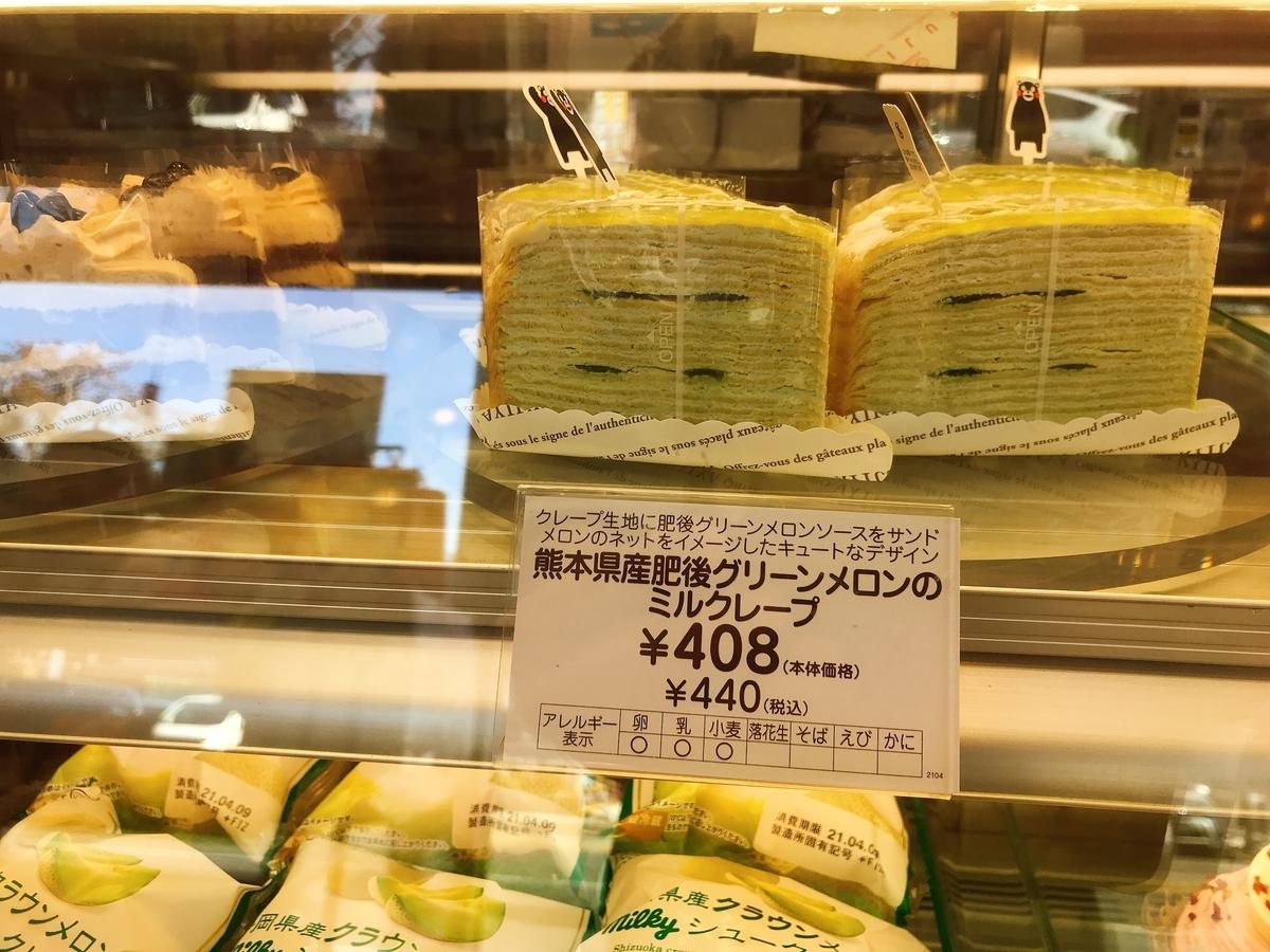 熊本県産肥後グリーンメロンのミルクレープ