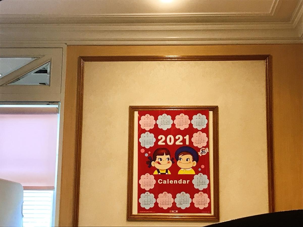 「不二家」の2021年のカレンダー