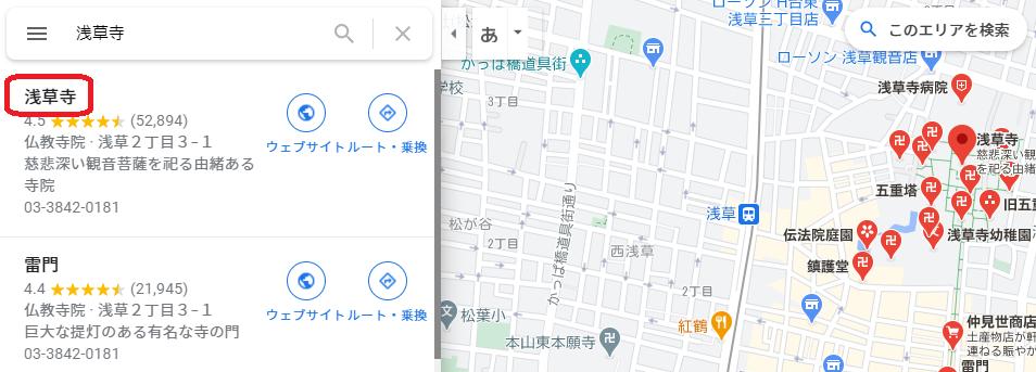 一番上の浅草寺をクリックする