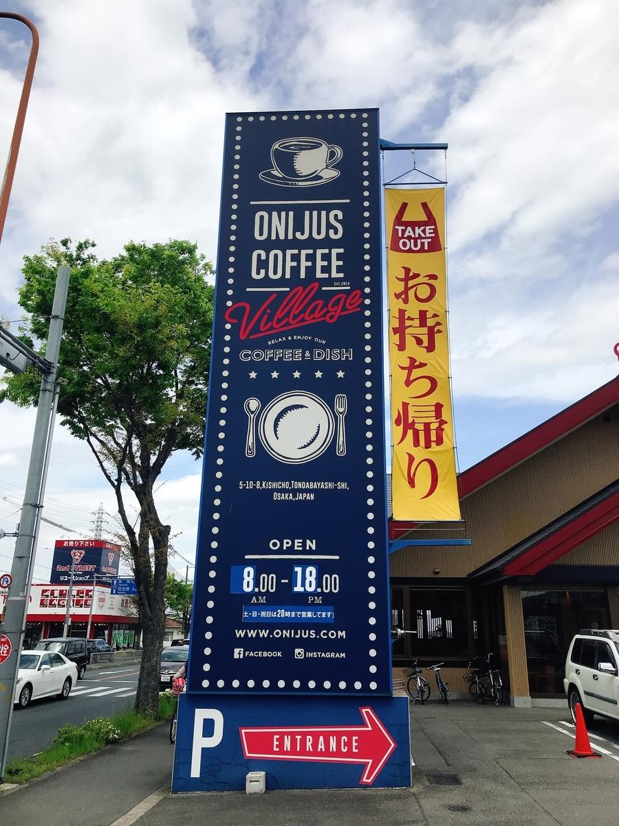 「ONIJUS COFFEE VILLAGE(オニジャス コーヒー ヴィレッジ)」の駐車場の看板